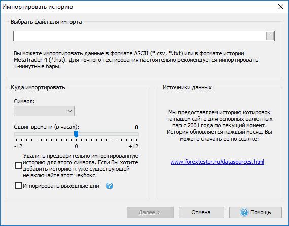 Архив котировок форекс в формате txt форекс индикатор открытых позиций