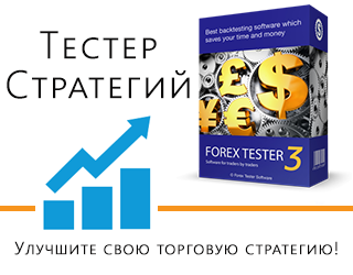 Forex Tester